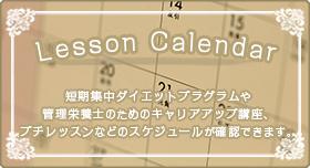 Lesson Calendar
