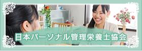 日本パーソナル管理栄養士協会