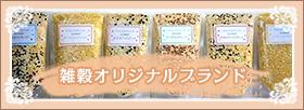 雑穀オリジナルブランド