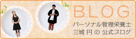 三城 円 公式ブログ