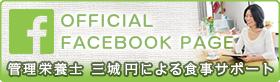Facebookページ 管理栄養士三城円による食事サポート