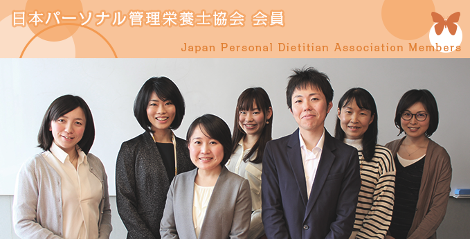 日本パーソナル管理栄養士協会 会員