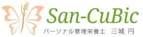 パーソナル 管理栄養士 三城 円の健康と美容のための食の相談窓口