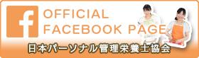 Facebookページ 日本パーソナル管理栄養士協会