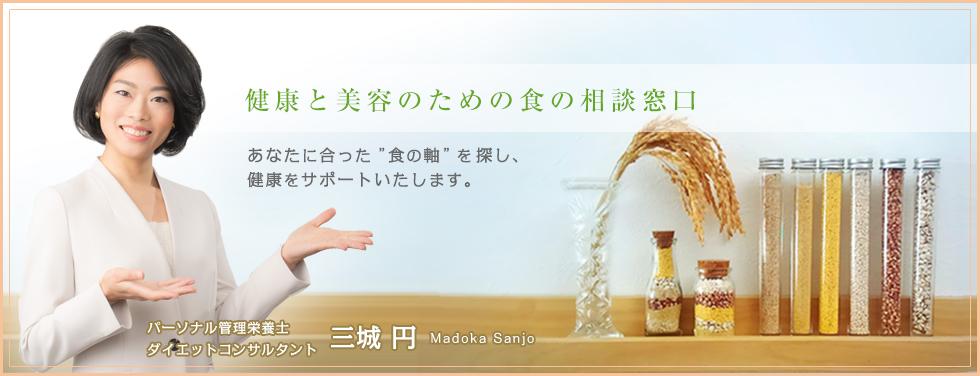 パーソナル 管理栄養士 三城 円の公式ホームページ |San-CuBic - サンキュービック -トップ画像