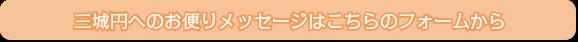 三城円へのお便りメッセージはこちらのフォームから