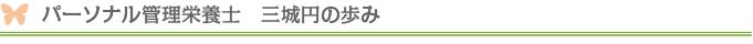パーソナル管理栄養士 三城円の歩み