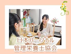 日本パーソナル管理栄養士協会について