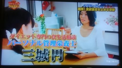 三城円1.jpg