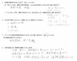 東京都 75歳女性 K様(3か月コース)