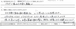奈良県 K.Y様 健幸美プチレッスン