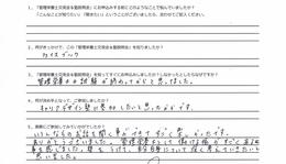 埼玉県 A.I様 管理栄養士交流会&塾説明会