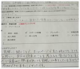 埼玉県 E.Y様 キャリアデザイン塾説明会