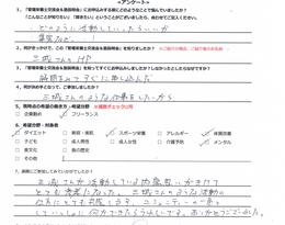 神奈川県 H.O様 管理栄養士キャリアデザイン塾説明会