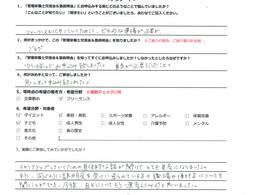 神奈川県 Y.O様 管理栄養士キャリアデザイン塾説明会