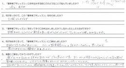 群馬県 Y.E様(プチレッスン)